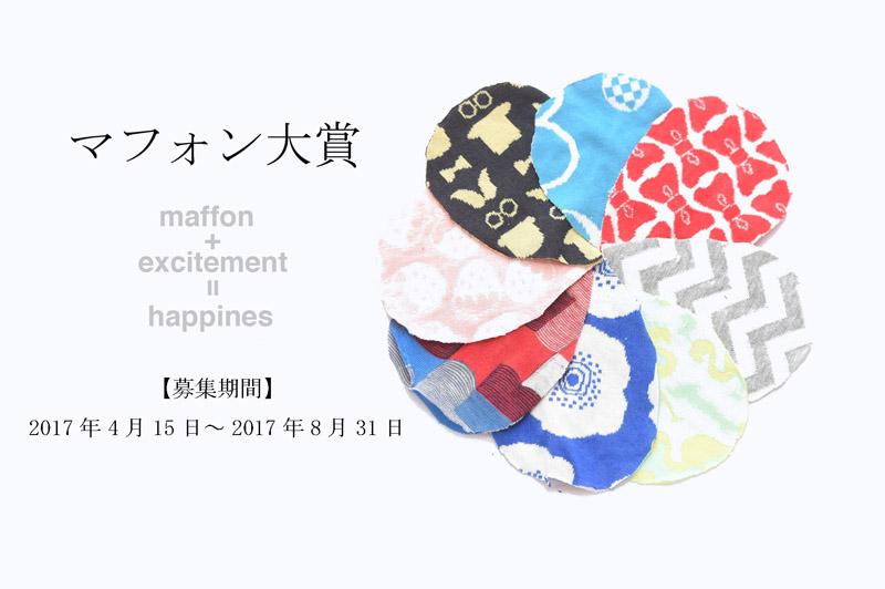 マフォン大賞2017決定稿1Mサイズ