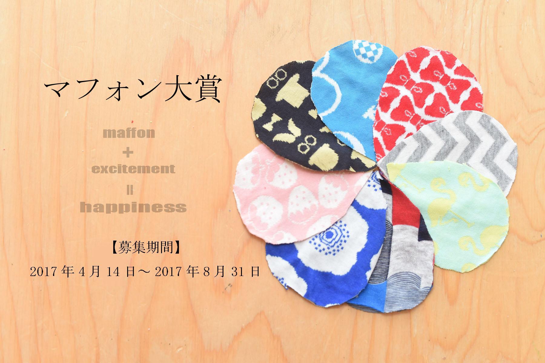 マフォン大賞2